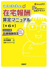 たんぽぽ先生の在宅報酬算定マニュアル 第6版 [ 永井 康徳 ]