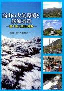 高山の大気環境と渓流水質