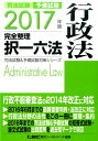 司法試験予備試験完全整理択一六法(行政法 2017年版) (司法試験&予備試験対策シリーズ) [ 東京リーガルマインド ]