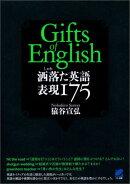 【謝恩価格本】洒落た英語 表現175