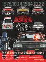 西部警察ファンブックマシンアルバム (Motor Magazine Mook)