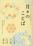 月々のことば(2013(平成25)年)