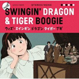 ウィズ・スインギン ドラゴン タイガー ブギ [ (V.A.) ]