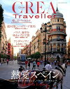 熱愛スペイン (Crea due Traveller)