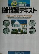 2級建築士試験設計製図テキスト(平成15年度版)