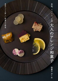 果物、スパイス、お酒 大人のアレンジ和菓子 美味しくて新しい和菓子の研究 [ 和菓子 万くみ ]