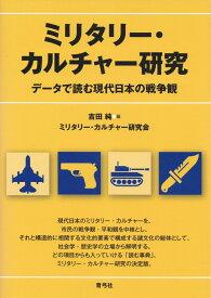 ミリタリー・カルチャー研究 データで読む現代日本の戦争観 [ 吉田 純 ]
