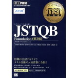 JSTQB Foundation第3版 (ソフトウェアテスト教科書)