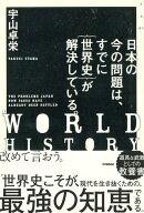【バーゲン本】日本の今の問題は、すでに世界史が解決している。