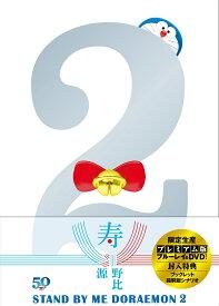 STAND BY ME ドラえもん2 プレミアム版(ブルーレイ+DVD+ブックレット+縮刷版シナリオセット)【Blu-ray】 [ 水田わさび ]