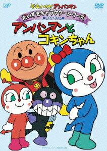 それいけ!アンパンマン だいすきキャラクターシリーズ コキンちゃん アンパンマンとコキンちゃん