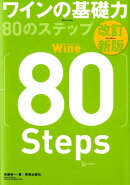 ワインの基礎力80のステップ改訂新版