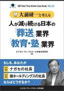 大前研一と考える人が減り続ける日本の「葬送」業界「教育・塾」業界