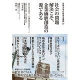社会の問題解決こそ、企業価値創造の源である (京都大学の経営学講義)