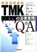 TMKの法律実務Q&A