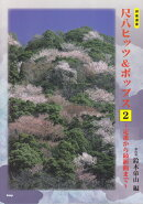 尺八ヒッツ&ポップス(2)