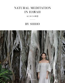NATURAL MEDITATION IN HAWAII はじめての瞑想 (TATSUMI MOOK) [ SHIHO ]