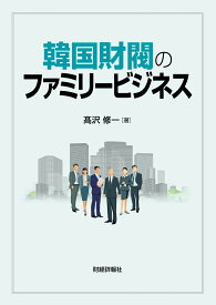 韓国財閥のファミリービジネス [ 高沢修一 ]