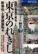 【バーゲン本】東京のれきし 繁華街・主要建築物編
