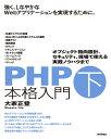 PHP本格入門[下] 〜オブジェクト指向設計、セキュリティ、現場で使える実践ノウハウまで [ 大家正登 ]