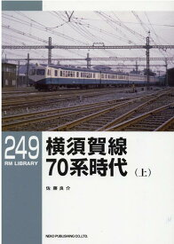 RMライブラリー249 横須賀線 70系電車(上) (RM LIBRARY) [ 佐藤 良介 ]