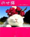 のせ猫(かご猫シロと季節のなかで) [ SHIRONEKO ]