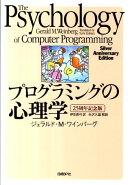 プログラミングの心理学〔2011年〕2