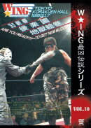 The LEGEND of DEATH MATCH/W★ING最凶伝説vol.10 `93新春後楽園地獄絵巻 ARE YOU READY? 〜TO GET NEW BLOOD〜 199…