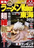 ラーメンWalker東海(2015)