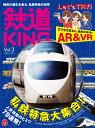 鉄道KING(Vol.3) (別冊山と溪谷)