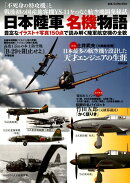日本陸軍名機物語