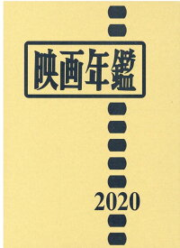 映画年鑑(2020年版)