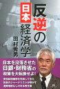 反逆の日本経済学 [ 田村秀男 ]