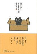 【バーゲン本】旅するノラ猫