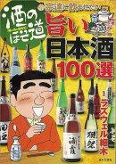 【バーゲン本】酒のほそ道 宗達に飲ませたい旨い日本酒100選
