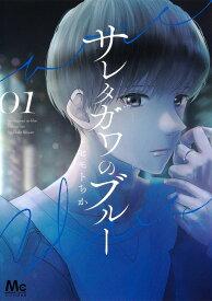サレタガワのブルー 1 (マーガレットコミックス) [ セモトちか ]