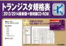 トランジスタ規格表(2013/2014最新版)