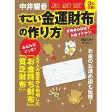 中井耀香すごい金運財布の作り方 (マキノ出版ムック)