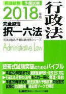 司法試験予備試験完全整理択一六法行政法(2018年版)第9版