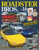 ROADSTER BROS.(Vol.14)