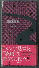 【バーゲン本】常用国語辞典 改訂第四版 美装版