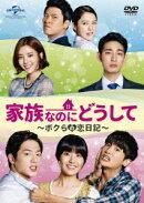 家族なのにどうして〜ボクらの恋日記〜 DVD SET2