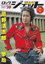 ロックジェット(vol.70) 特集:忌野清志郎ー夢助 (SHINKO MUSIC MOOK)