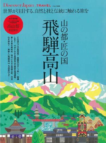 山の都・匠の国飛騨高山 世界が注目する、自然と技と伝統に触れる旅を (エイムック Discover Japan_TRAVEL)