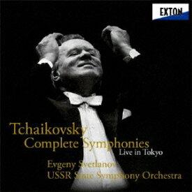 ースヴェトラーノフ没後10年記念ー チャイコフスキー:交響曲全集 [ エフゲニ・スヴェトラーノフ ]
