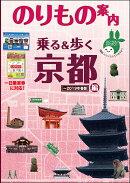京都観光のりもの案内 乗る&歩く 京都編 ~2019年春版(約600の時刻表付)【『バス一日券』・『地下鉄・バス一日券』…
