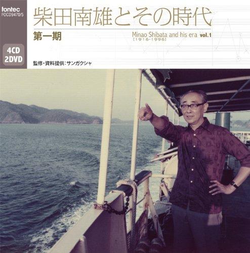 柴田南雄とその時代 第一期(4CD+2DVD) [ 柴田南雄 ]