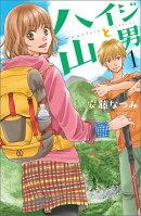 ハイジと山男(1)