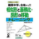 難関中学に合格する!!相似形と面積比・図形の移動トレーニング改訂4版 (Yell books)