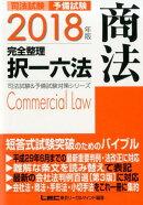 司法試験予備試験完全整理択一六法商法(2018年版)第12版